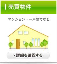 弘前 有限会社グリーン住宅