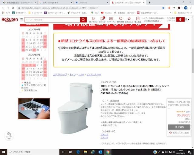 弘前 不動産 空室対策7