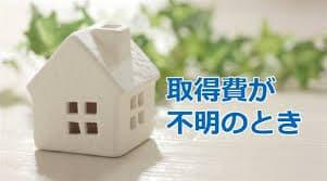 弘前 不動産 売却14