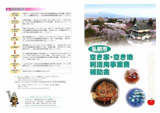 弘前 不動産 売却12 空き地・空き家バンク
