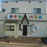 弘前 貸店舗 中野4 丁目 伽俚伽ハウス店舗 45,000円