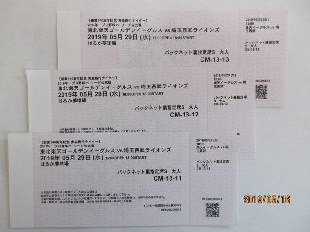 弘前 不動産 グリーン住宅28