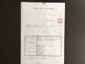 弘前 分譲 ニュータウン大久保2